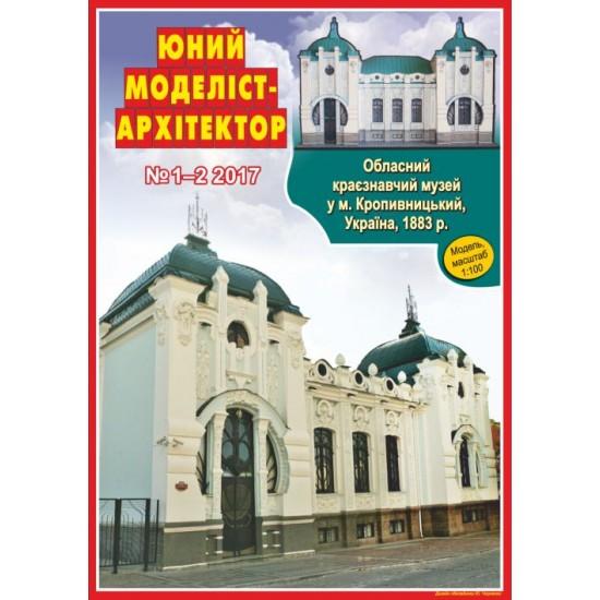 Muzeum Krajoznawcze - Kropiwnickij UKRAINA