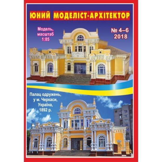 Pałac Ślubów w Czerkasach