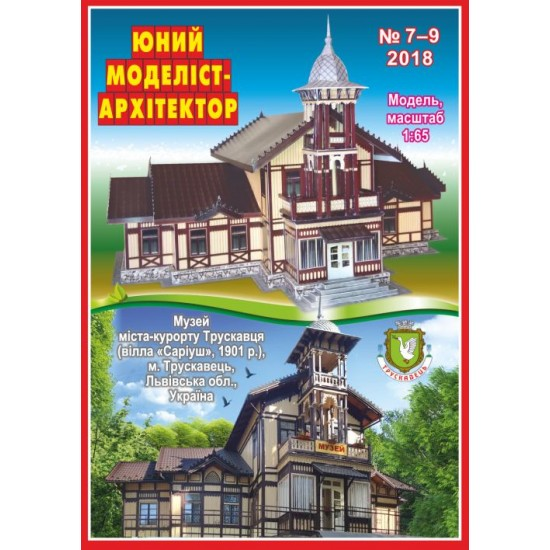Muzeum Historii Truskawca