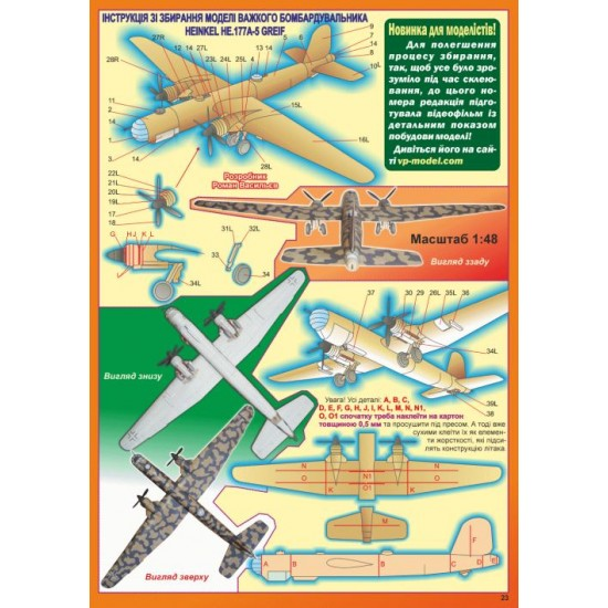Heinkel He177A-5 Greif