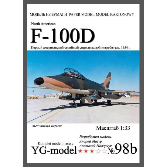 North American F-100D  (112th FS)