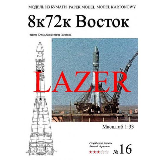 Rakieta 8K72K Wostok -   wręgi wycinane laserowo