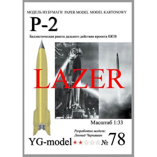 Rakieta R-2 -   wręgi wycinane laserowo
