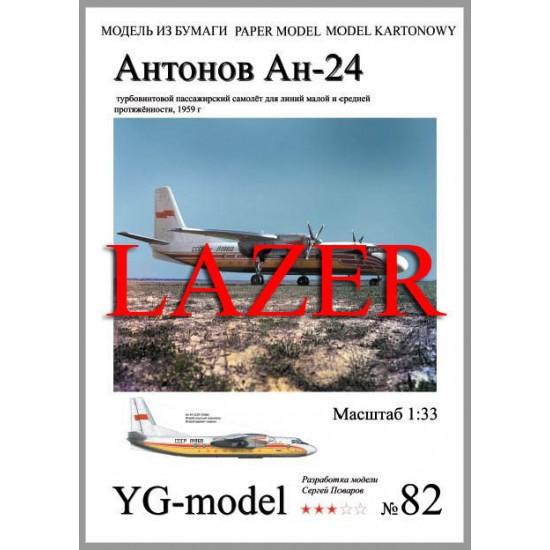 AN-24  -  wręgi wycinane laserowo