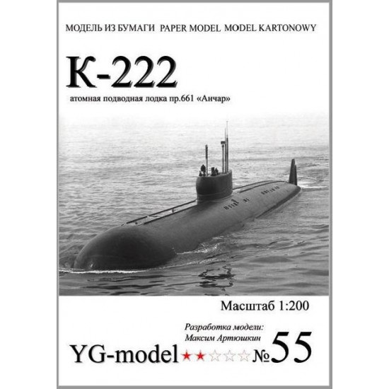 Okręt podwodny K-222