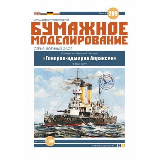 Generał-Аdmirał Аpraksin
