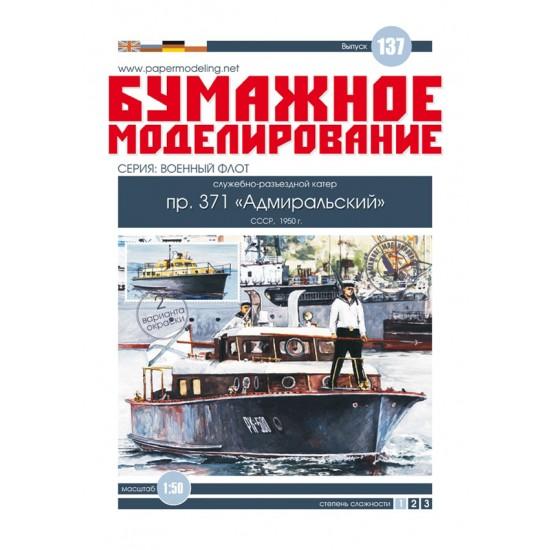 Admiralski