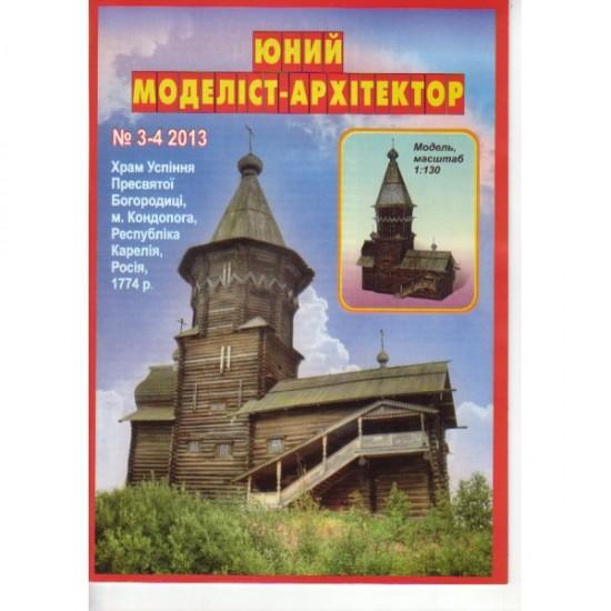 Cerkiew Zaśnięcia Matki Bożej w Kondopodze