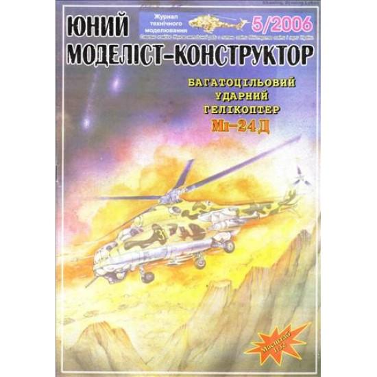 Śmigłowiec  MI-24D