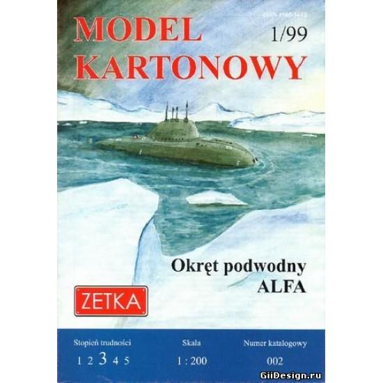 Okręt podwodny Alfa